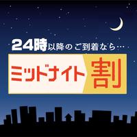 【ミッドナイト割】深夜チェックイン歓迎!24:00以降のご到着ならこのプラン!/Wi-Fi完備