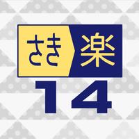 【さき楽14】14日前までの早期予約でお得!◆ポイント10倍◆/無料駐車場&Wi-Fi完備
