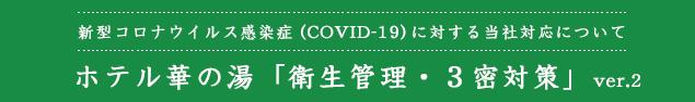 新型コロナウイルス感染症 (COVID-19)に対する当社対応 ホテル華の湯「衛生管理・3密対策」ver.2