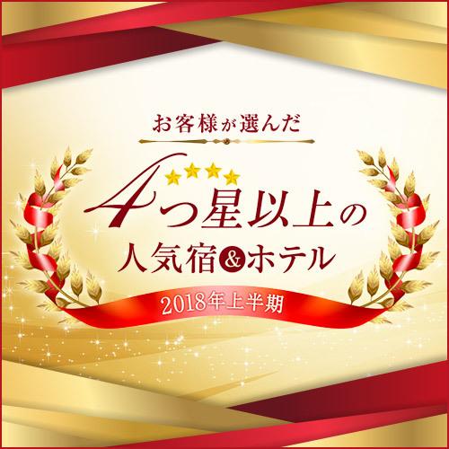 秋保温泉 篝火の湯 緑水亭 image