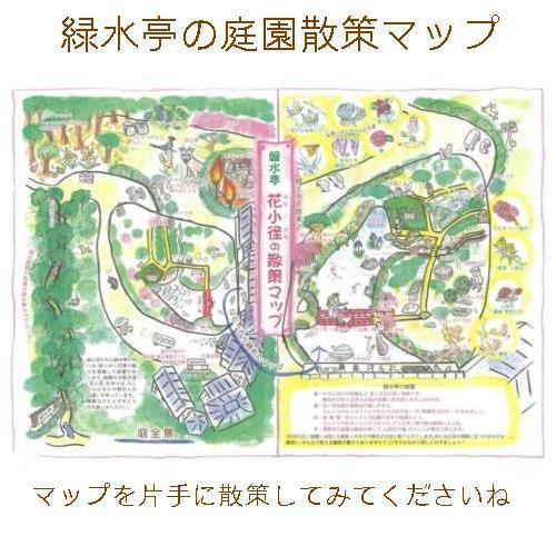 仙台・秋保温泉 篝火の湯 緑水亭 関連画像 3枚目 楽天トラベル提供