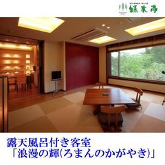 【禁煙】露天風呂付き客室 星物語 『浪漫の輝』