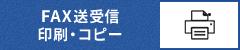FAX送受信 印刷・コピー