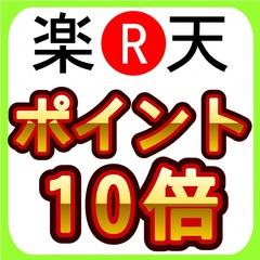【ポイント10倍】楽天会員様必見★出張応援!!ポイントUP「朝食付」♪