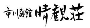 伊香保温泉 四季の宿 晴観荘