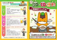個室食!!【お料理少な目】ぐんまちゃんの食べ切り協力店☆お手軽会席プラン