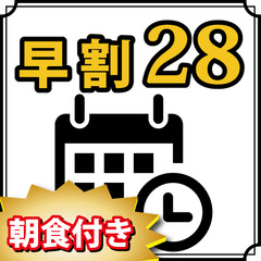 【早割28】28日前ご予約で最大割引!《朝食付》☆大浴場&駐車場無料&wifi完備☆