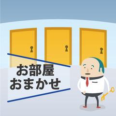 【喫煙・禁煙指定不可】(1名様) お部屋タイプはおまかせ☆
