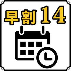【早割14】14日前ご予約で最大割引!《素泊まり》☆大浴場&駐車場無料&wifi完備☆