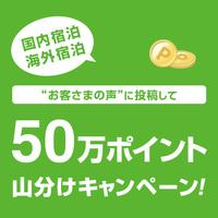 お客様の声モニターキャンペーン【朝食付】