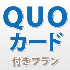 【ビジネス応援】 QUOカード500円素泊まりプラン