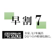 【早割7Days】◆素泊り◆早めの予約でお得に宿泊♪東京旅行の拠点に