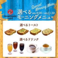 【女性専用】朝食付き♪14日前までのご予約のお客様にオススメ!◆◇早割プラン◆◇