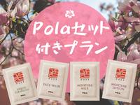 カップルや女子旅におすすめ♪POLAセット付プラン☆禁煙