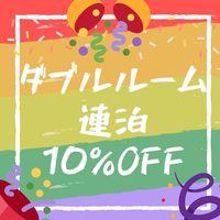 10%OFF★ダブルルーム連泊プラン★