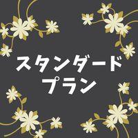 ☆★スタンダードプラン【禁煙】★☆