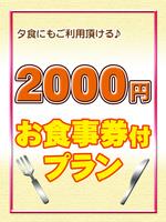 【GO TO トラベル応援プラン】夕食としても使える「お食事券2000円分」付プラン♪ Sタイプ