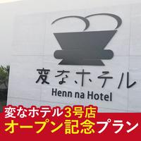 【期間限定・25%OFF】おかげさま!変なホテル3号店オープン記念プラン[朝食付き]
