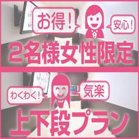 <女性限定>お得に泊まる!!2名様限定上下段プラン♪ (全室)マルチ充電器&無料Wifi
