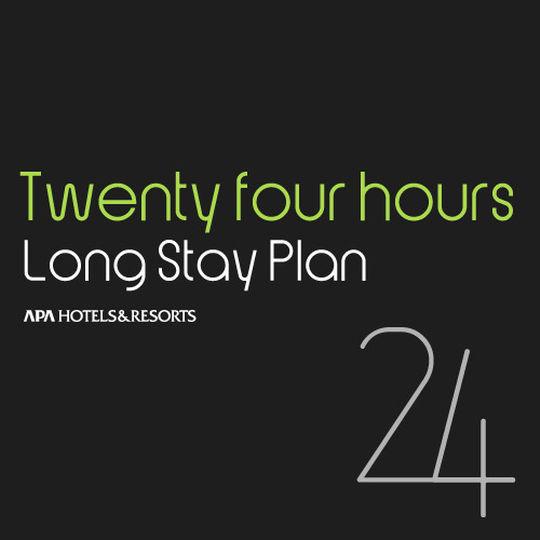 【ロングステイ】13時チェックイン〜13時チェックアウト ●最大24時間滞在可能●