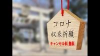 【4月21日〜5月5日までの2週間限定】旅行先取りプラン 当日までキャンセル無料!
