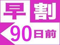 【さき楽90】南アルプスの自然を望む源泉掛け流し湯と郷土料理◆90日前のご予約で¥3,000オフ!