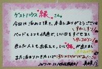 【「水木しげる生誕祭」参加者限定プラン(3月8日・9日)招待券の提供も可!】