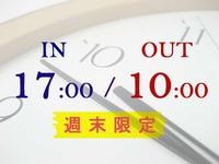 【17時IN/10時OUT】週末限定ショートステイプラン<朝食付>