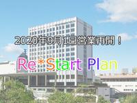 【2020年9月1日営業再開!】ReStart Plan<朝食付>