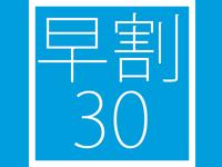 【さき楽30】30日前の予約で早割プライス!<素泊り>