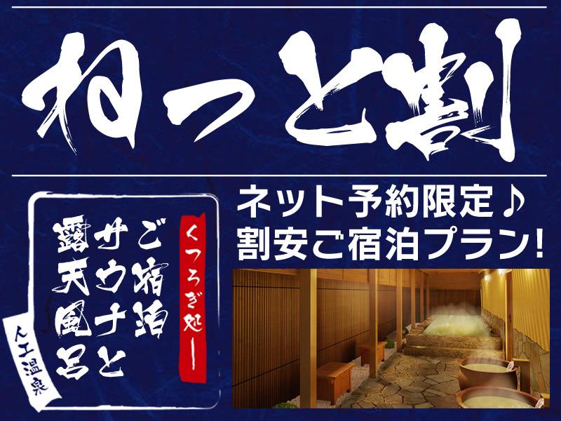 駅前人工温泉 とぽす 仙台駅西口 image