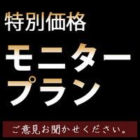 【モニタープラン】アンケート・投稿お書きくださいプラン(素泊まり)禁煙