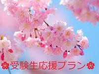 受験生応援プラン 【女性専用フロア】GRAND POD  素泊まり