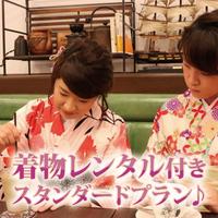 京都の街並みを着物で散策♪着物レンタル付きスタンダードプラン【朝パン&フリードリンク♪】