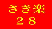 【さき楽28☆】28日以上前のご予約がお得★最大15%OFF♪室内プライベートシャワー&トイレ完備!