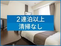 【 2連泊割引 】 2Nights エコステイ 朝食無料サービス 【現地決済or事前決済】◆