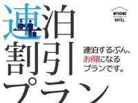 ◆【連泊プラン】2泊以上のご予約にどうぞ☆ ◆朝食無料サービス