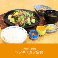 【ダイニングアロサール】北海道名物ジンギスカン定食付プラン[2食]