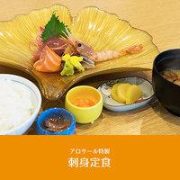 【ダイニングアロサール】旬のお刺身定食付プラン[2食]