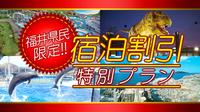 【福井県民限定】期間限定☆素泊り☆地元応援キャンペーン☆お得に宿泊5%OFFプラン♪