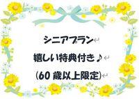 【*・゜*シニアプラン*・゜*】  ☆最長23時間ステイ 特典付き☆