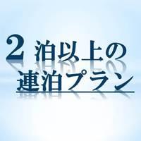 【素泊まり】2泊ならこちらのプラン♪12時チェックアウト!