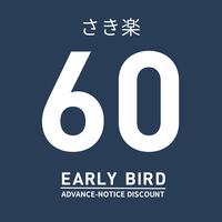 室数限定【さき楽60プラン】★東京駅から乗換1回約25分・T-CATから徒歩約10分★【素泊まり】