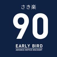 室数限定【さき楽90プラン】★東京駅から乗換1回約25分・T-CATから徒歩約10分★【素泊まり】