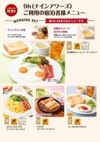 【楽天スーパーDEAL】ガスト朝食付プラン!◆新大久保駅より徒歩約2分