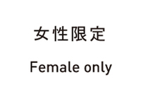 女性(割引)