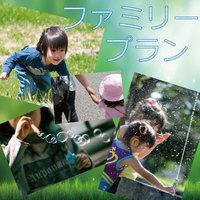 ◆【小学生以下半額!】お子様歓迎☆ 夏休みは自然の中で遊ぼう♪ファミリープラン≪2食付き≫