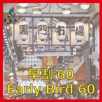 【早割60】早期予約でお得に宿泊♪ ◆素泊まり◆ 【さき楽】
