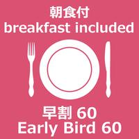 【早割60】早期予約でお得に宿泊♪ ◇朝食付◇ 【さき楽】