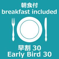 【早割30】早期予約でお得に宿泊♪ ◇朝食付◇ 【さき楽】